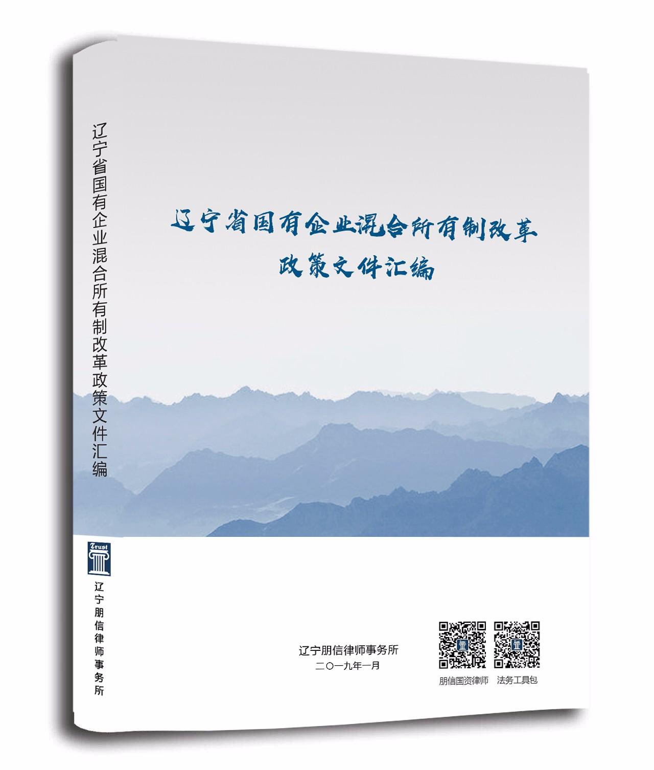 辽宁省国有企业混改所有制政策政策文件汇编