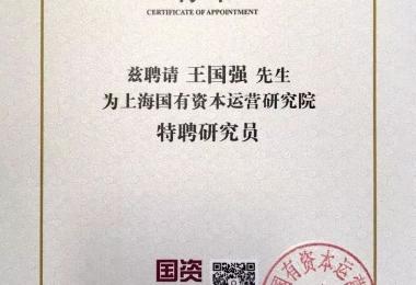 15年专注国资研究,赢得上海国资研究院认可