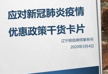 新动态 |  政策助力,共渡难关——《应对新冠肺炎疫情优惠政策干货卡片》已上线!