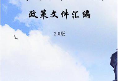 新动态 | 《辽宁省国有企业改革政策文件汇编2.0》(电子书版)已上线!